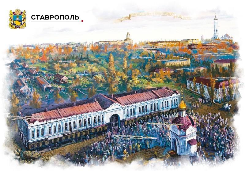 Открытки ставрополя, картинка января