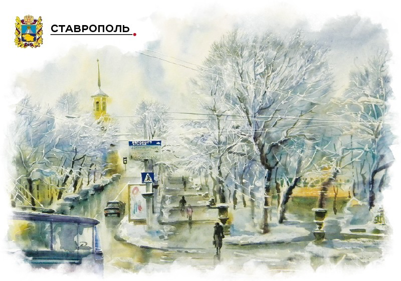 Открытки ставрополя