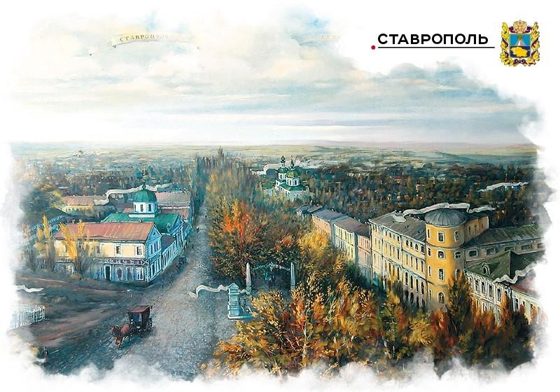 Ставрополь на открытках, царство небесное ангелу