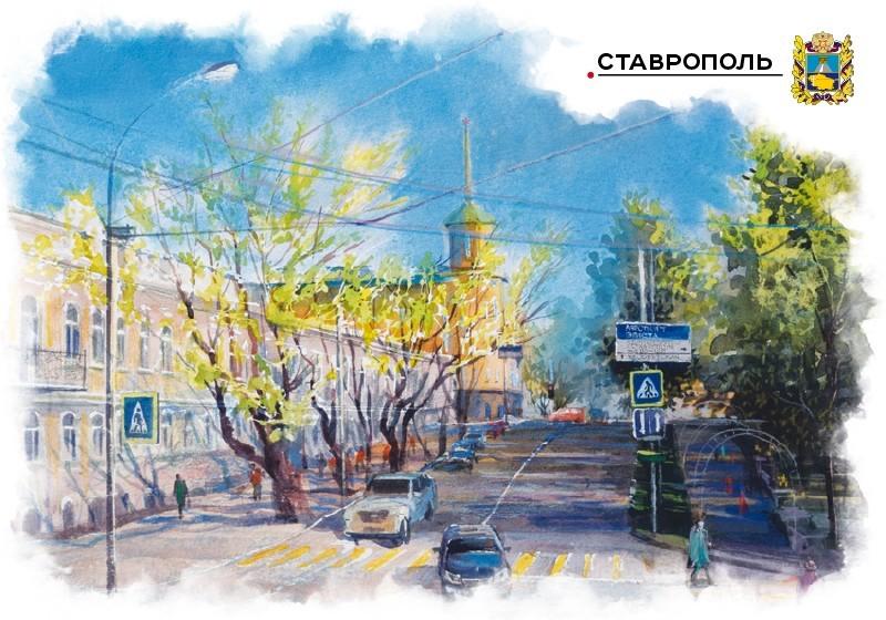 Ставрополь на открытках, открытку отправить одноклассниках